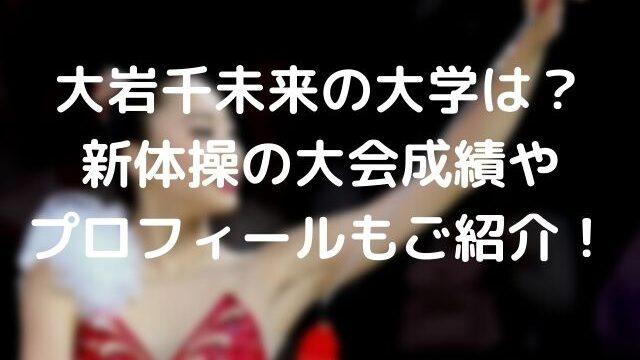 大岩千未来の大学紹介