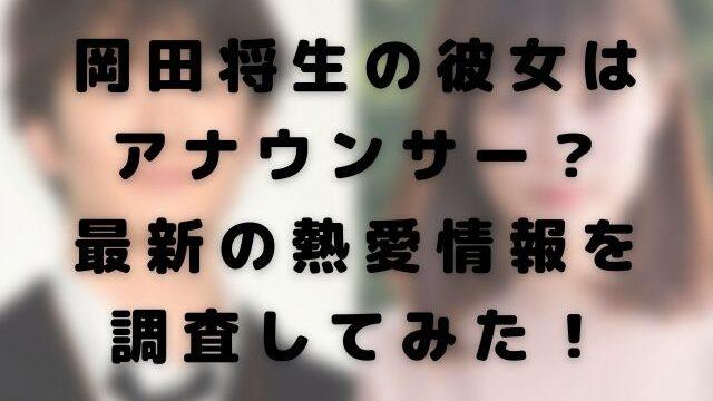 岡田将生の彼女TOP