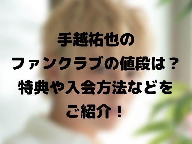 手越FCトップ
