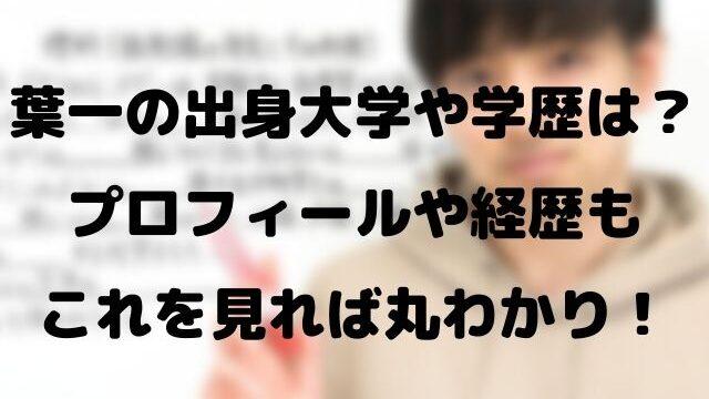 葉一プロフィールトップ