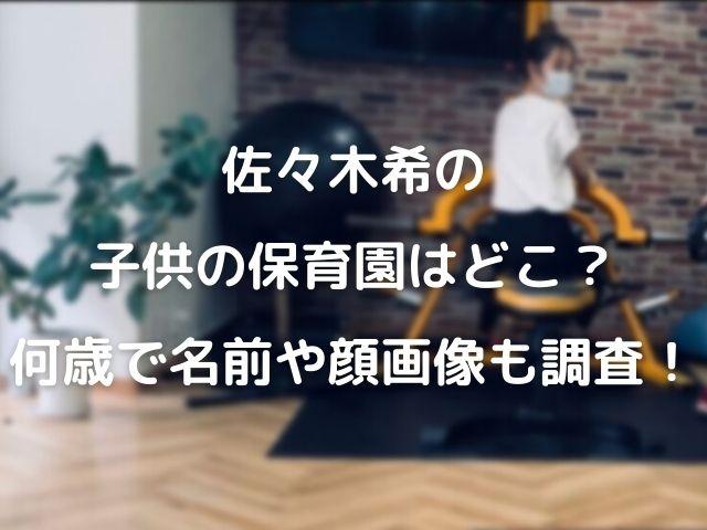 佐々木希トップ
