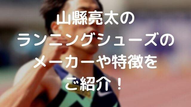 山縣亮太選手のシューズの記事