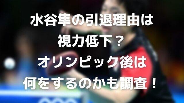 水谷隼引退理由は視力低下?